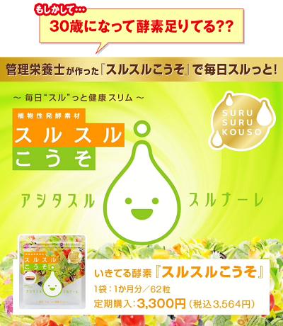 酵素サプリ 300円